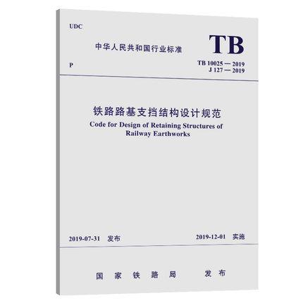 2019年新书tb 10025-2019