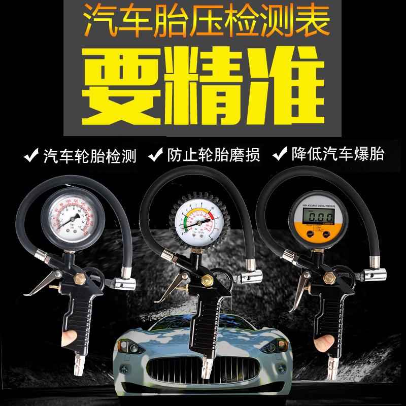 Автомобиль давление в шинах считать давление в шинах пистолет автомобиль обнаружить шина руководитель мера давление в шинах стол манометр цифровой атмосферное давление стол газированный пистолет