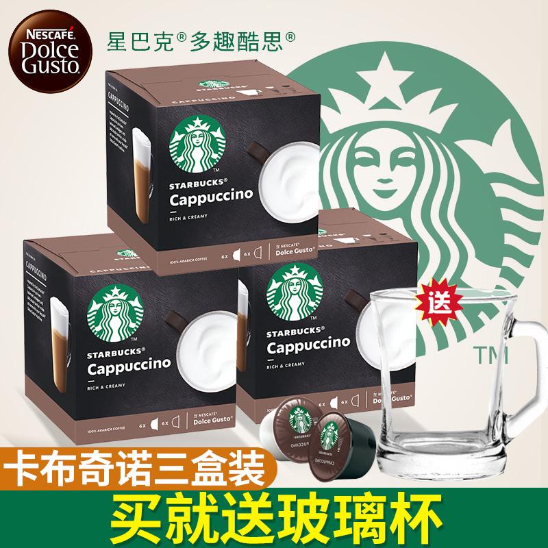 雀巢多趣酷思dolce gusto星巴克胶囊咖啡粒卡布奇诺现磨黑咖啡