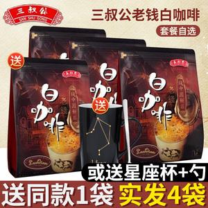 马来西亚进口三叔公老钱特浓白咖啡
