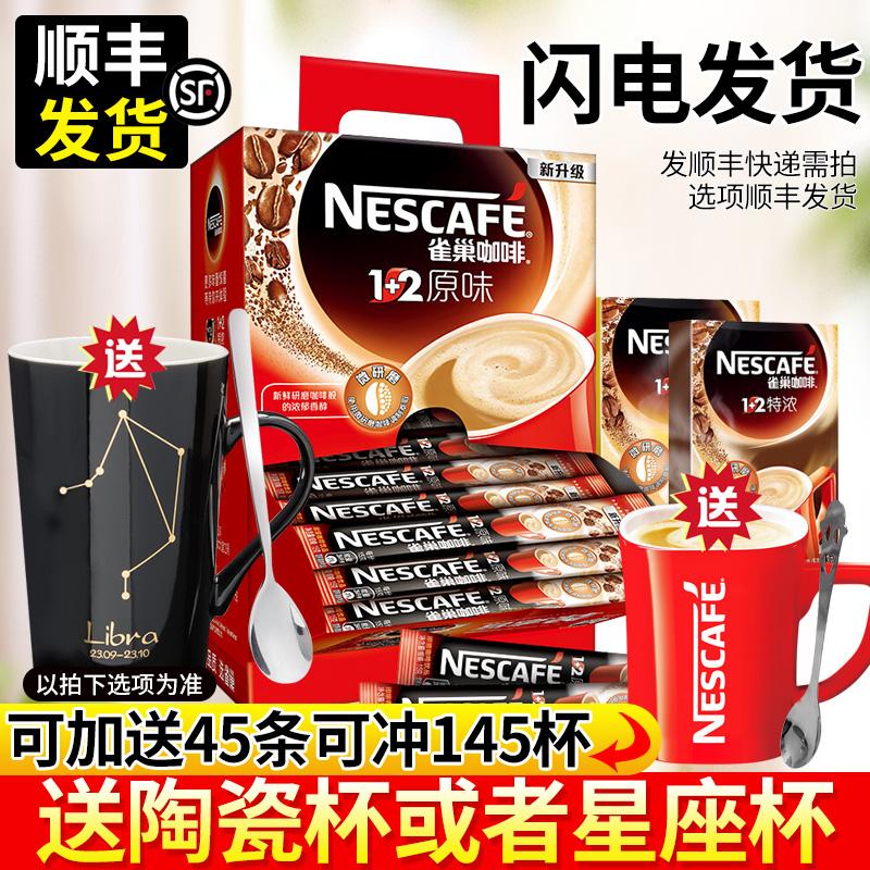 雀巢咖啡3合1原味速溶咖啡粉提神学生巢雀100条袋装官方旗舰店官