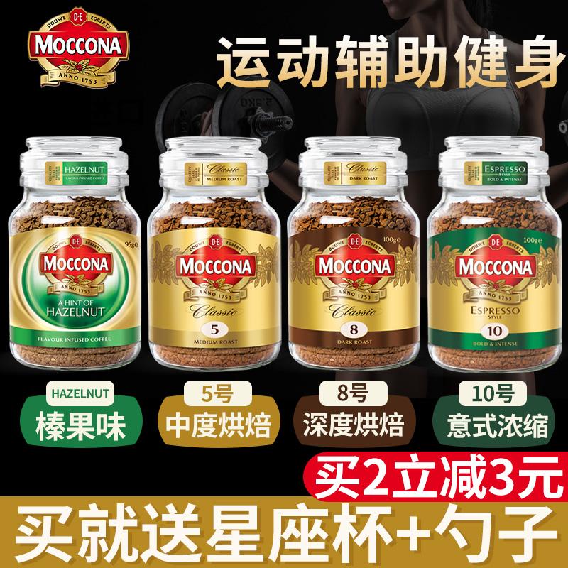进口Moccona摩可纳8号5无糖美式健身学生提神冻干速溶黑咖啡