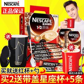 Nestle雀巢咖啡 1+2原味三合一速溶咖啡粉巢雀100条装礼盒1500g图片
