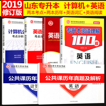 Zhibo 2019 Shandong Special Upgrade exam book computer English test point years real problem analysis of the teaching material vocabulary Grammar reading Comprehension College Chinese higher Mathematics Nursing Preschool education Management category Adult