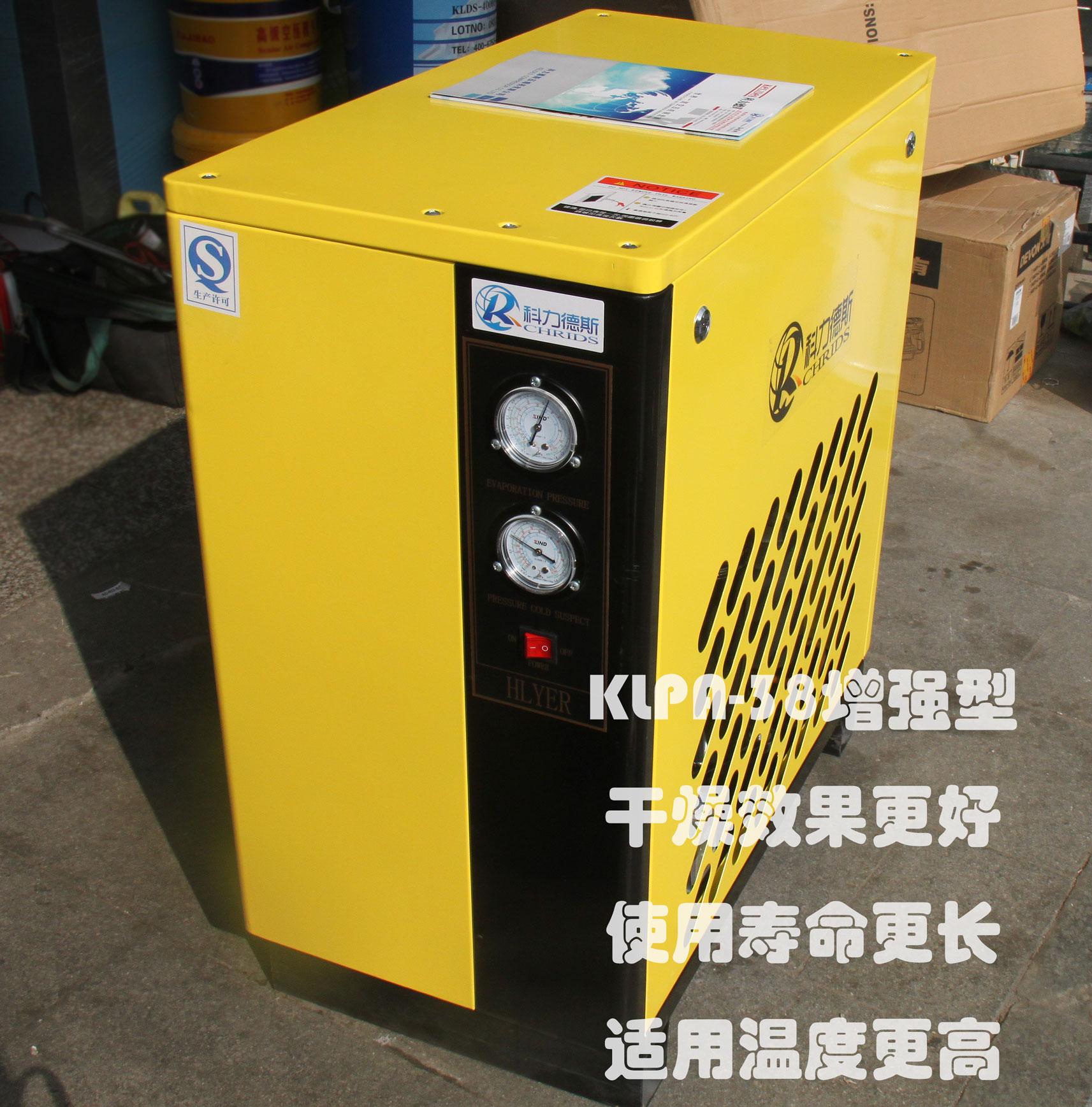 加强型冷冻式干燥机 3.8立方 适用于15kw-22kw空压机 新品促销