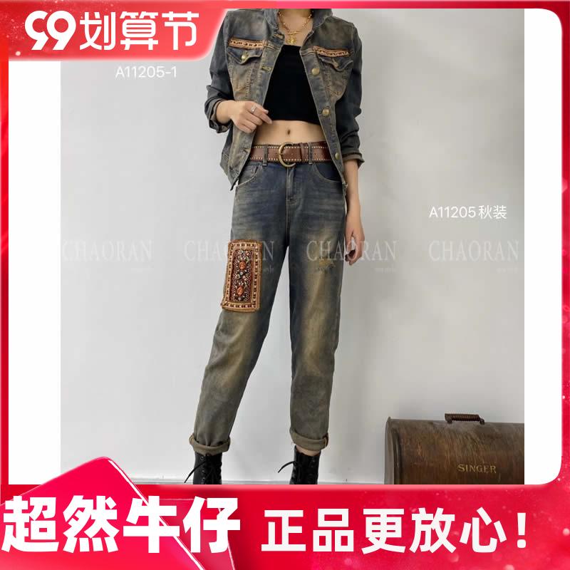 超然牛仔裤女2021春新款做旧复古贴布钉珠休闲垮裤九分显瘦重工潮