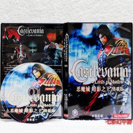 惡魔城暗影之王終極版盒裝PC彩色光碟電腦游戲軟件光盤圖片