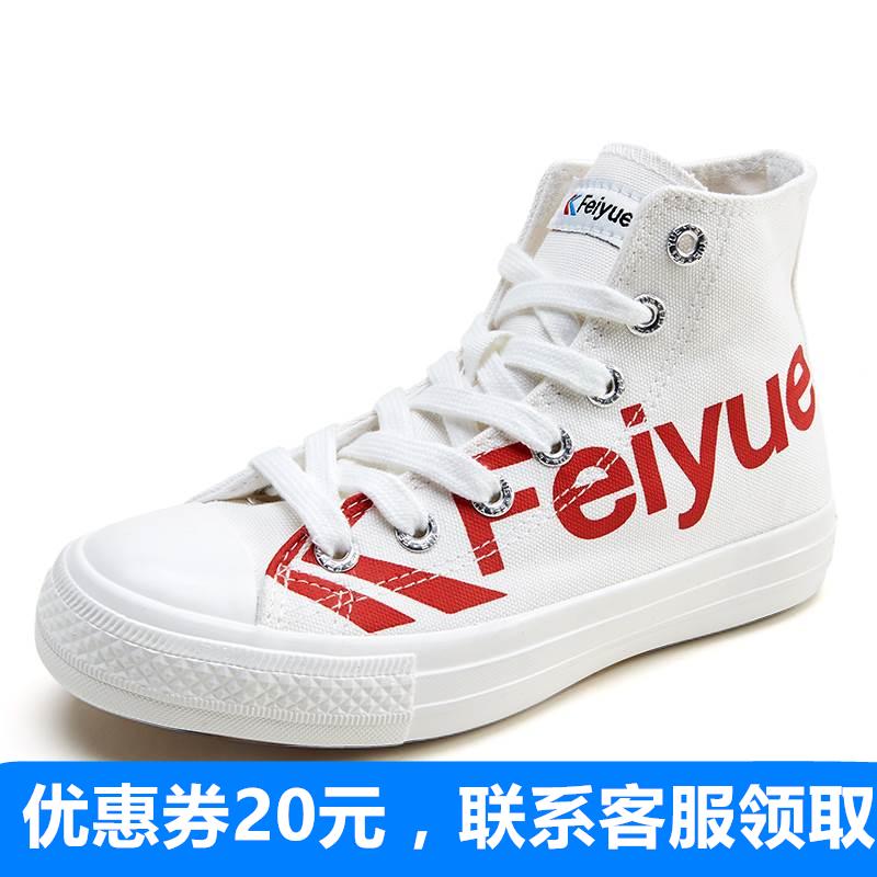 (用1元券)飞跃高帮女大logo字母版学生帆布鞋