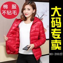 大码棉袄女2020新款冬短款棉服妈妈冬装韩版宽松加大轻薄棉衣外套