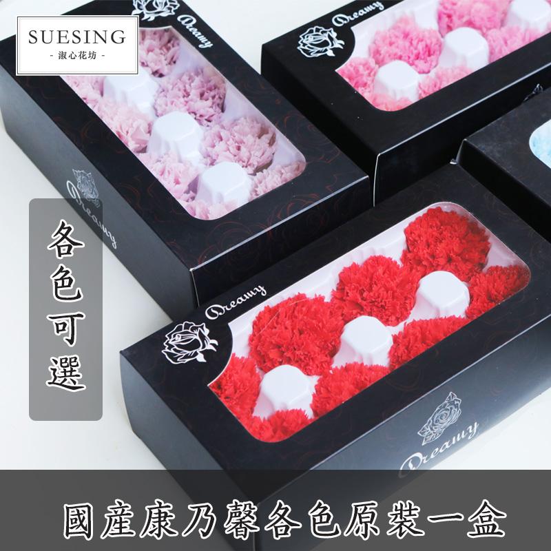 淑心花坊爆款自产康乃馨各色优级永生花材DIY制作礼盒玻璃罩成品