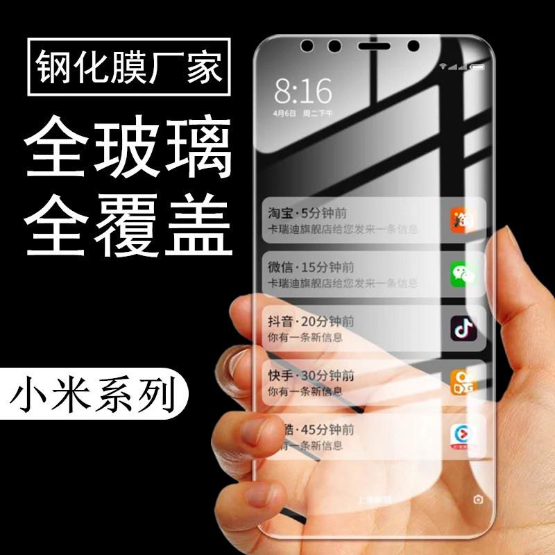 小米8SE 6X手机贴膜5Splus 小米黑鲨mix2S max2 max3钢化膜批发
