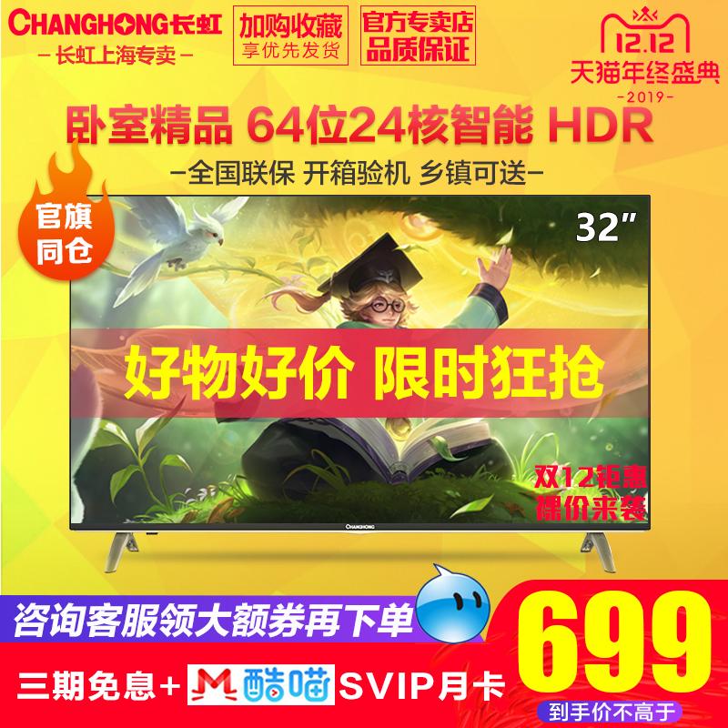 Changhong/长虹 32D3F 32英寸64位24核智能网络LED平板液晶电视机,可领取20元天猫优惠券