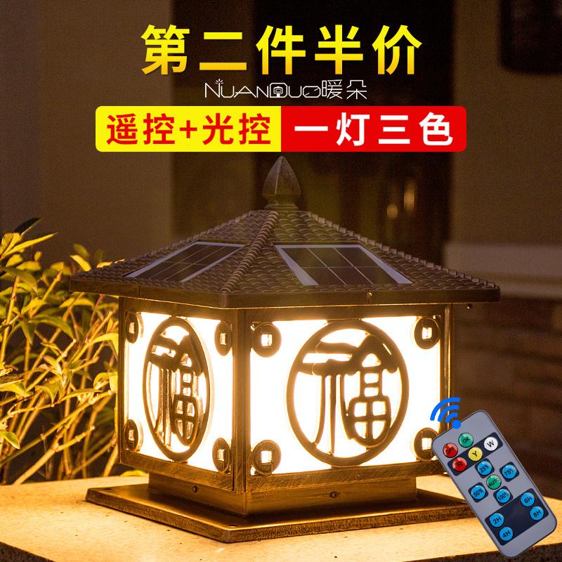 暖朵太阳能柱头灯LED户外防水庭院别墅墙头围墙大门灯家用门柱灯