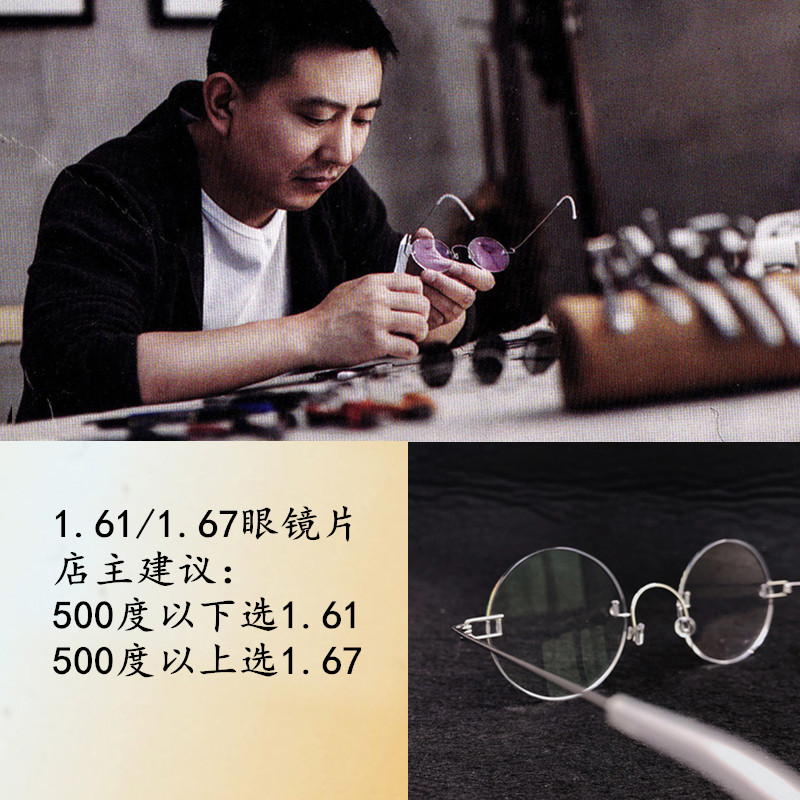 Two pieces of Nidek 1.61/1.67 aspheric anti radiation nearsighted resin glasses