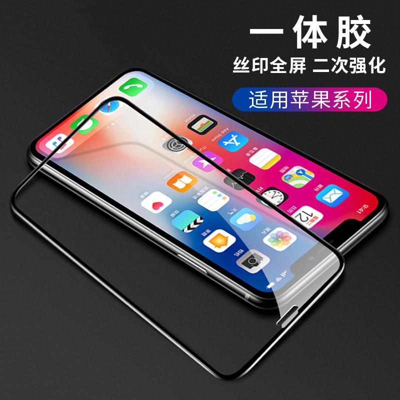 アップル12 11 pro XR X MAX 8 iPhone 7 6 S一体ゴム二強シルクフィルムを適用します。