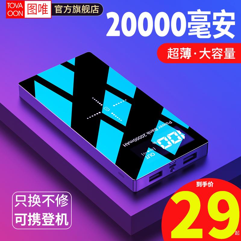 充电宝20000毫安超薄大容量小巧便携快充闪充移动电源小米华为oppo苹果手机专用冲太阳能石墨烯1000000超大量