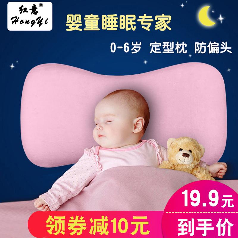 婴儿枕头防偏头定型枕儿童枕头宝宝枕头0-1-3-6岁新生度儿 幼儿园