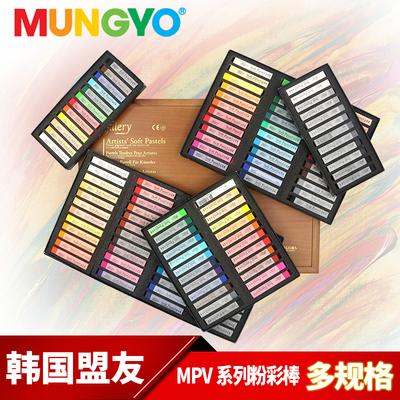 韩国盟友色粉笔72色48色36色24色12色粉彩棒DIY上色彩绘颜料染发蜡笔黑板报彩色粉笔美术素描绘画软性粉画棒