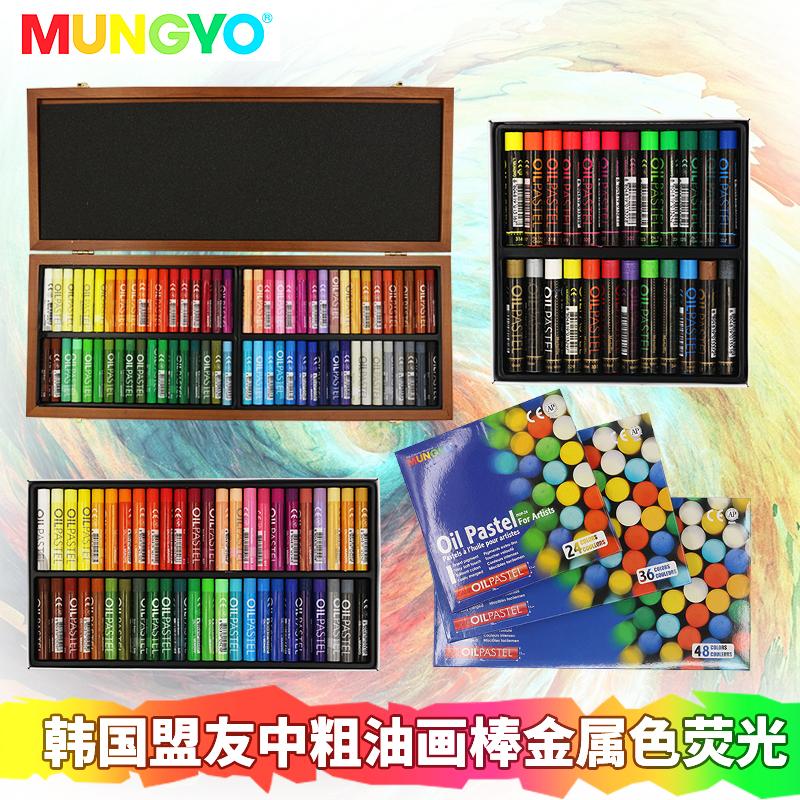 韩国MUNGYO盟友中粗重彩油画棒72色48色36色24色金属色12色荧光色重油彩儿童绘画笔学生涂鸦画笔重彩软蜡笔