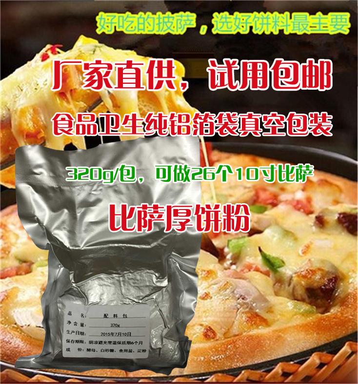 比萨厚饼粉/披萨发酵粉/尊宝配料包/千尊,必胜客/广东省内包邮