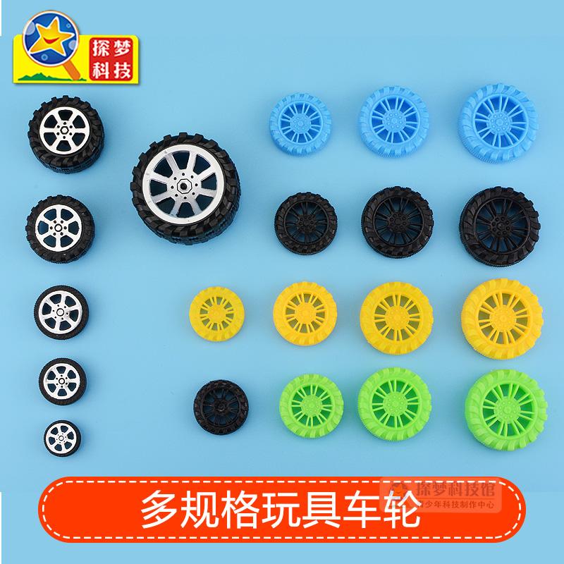 探梦 玩具车轮子DIY塑料车轮 科技小制作塑胶轮胎 四驱车组装配件