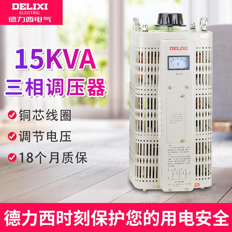 德力西三相调压器交流380v 0-430v可调变压器 15kva接触式调压器
