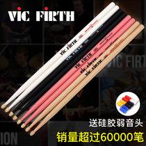 架子鼓鼓棒vic firth鼓棒胡桃木5a 5b 7a爵士鼓vf练习鼓槌vic鼓锤