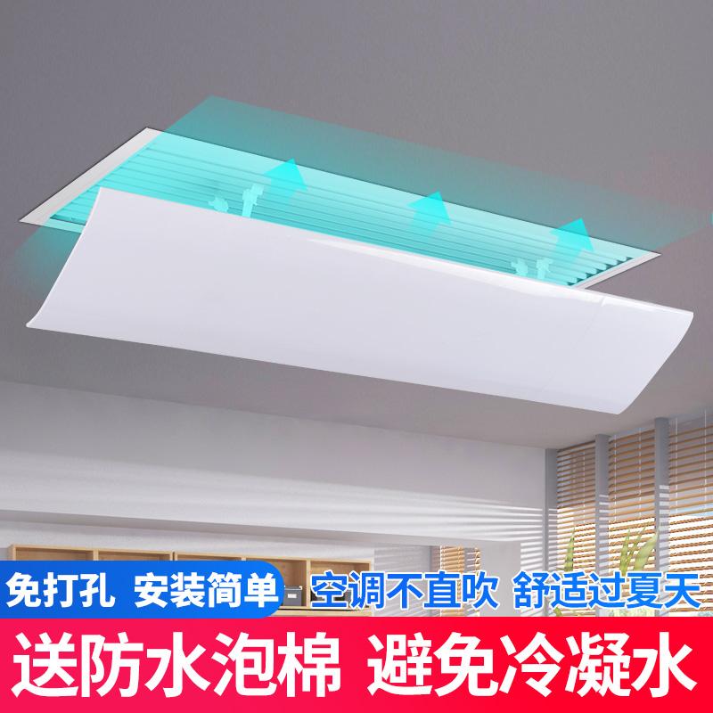 中央空调挡风板 防直吹 出风口挡板导风罩家用百叶窗换方向挡冷风