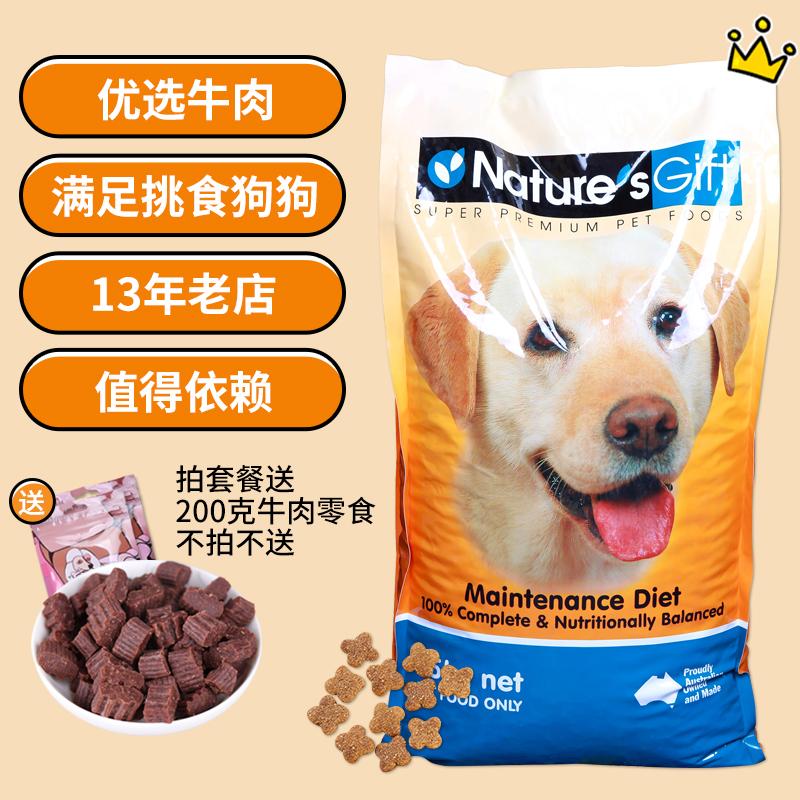 姜露宠物 澳洲贵族成犬牛肉15KG大型犬狗粮金毛哈士奇萨摩耶德牧