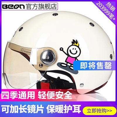 BEON摩托车头盔男女四季半盔电动车机车安全帽可爱头灰盔夏季防晒