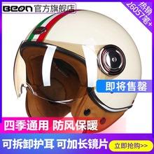 BEON摩托车复古头盔男女四季通用电动车半盔灰机车个性安全帽夏季