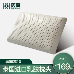 沃荷泰国进口天然单人成人乳胶枕头