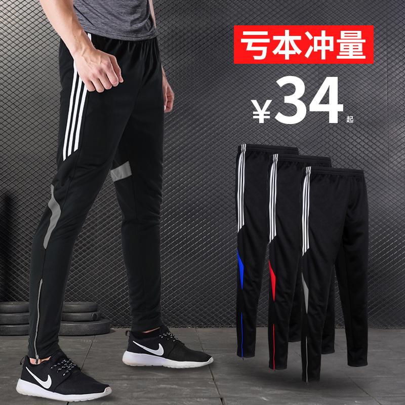 运动长裤男秋冬加绒保暖跑步速干健身宽松裤收腿篮足球收口