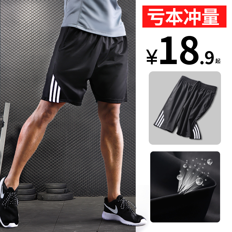 Sports shorts men's quick-drying ice silk summer leisure loose thin women's running shorts five-point pants fitness basketball pants