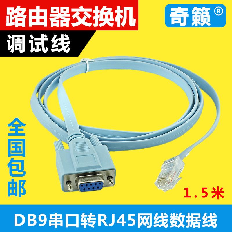 思科cisco华为console数据线RJ45网口转RS232串口 COM口9孔水晶头图片