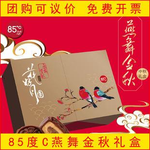 85度C燕舞金秋月饼礼盒提货券/4口味12只月饼/可代领实物全国发货
