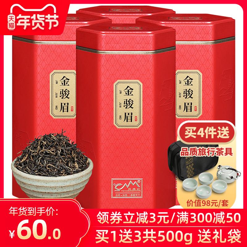金骏眉红茶茶叶散装浓香型2020新茶金俊眉罐装共500g凤鼎红礼