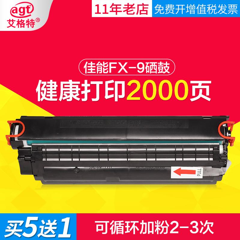 艾格特适用佳能FX-9硒鼓L140 MF4300 MF4120b粉盒MF4150打印机硒鼓MF4330 4012B墨盒4012G 43704680dnG易加粉