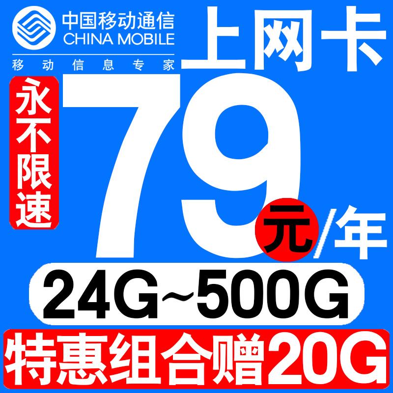 满49元可用5元优惠券移动纯流量上网卡无限年卡不限速全国4g手机大流量包0月租无通话