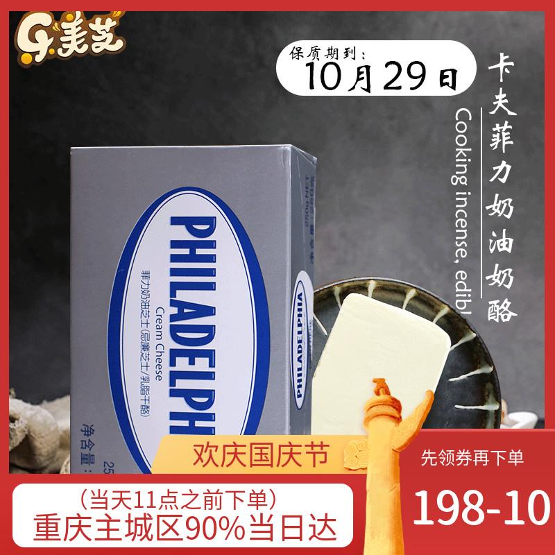 限9000张券烘焙原料卡夫菲力奶油奶酪芝士块 起司轻乳酪蛋糕材料250g到19.10