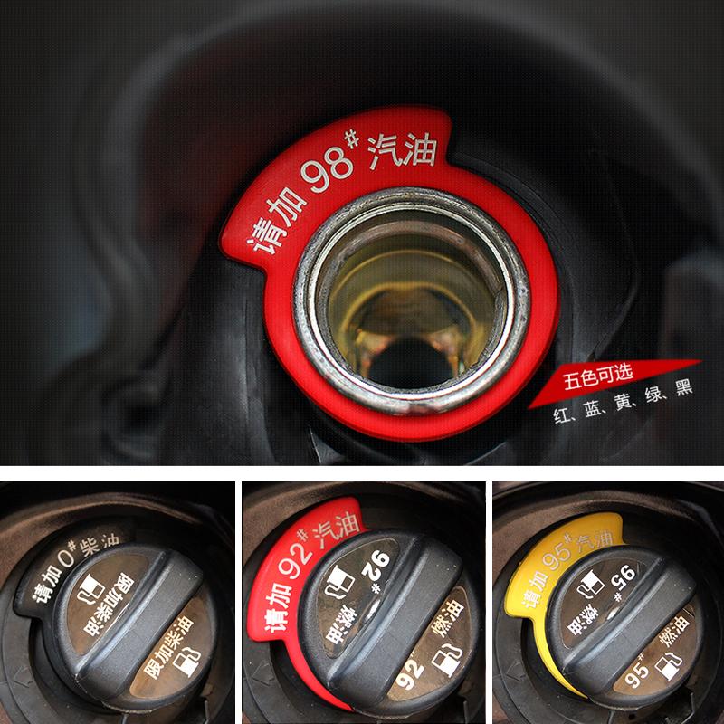 汽车油箱盖贴纸92个性加油盖贴柴油邮箱盖请加95号油提示98号车贴