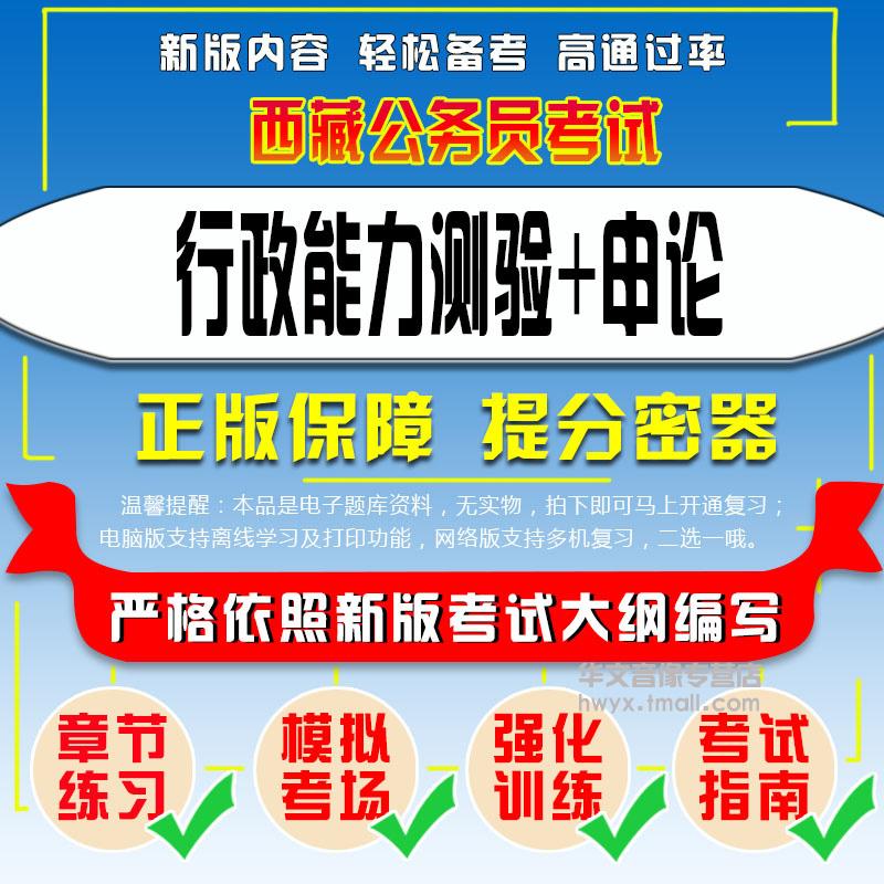 2020年西藏公务员考试(行政能力测验+申论)易考宝典试题库模拟试卷历年真题冲刺卷/模拟考场