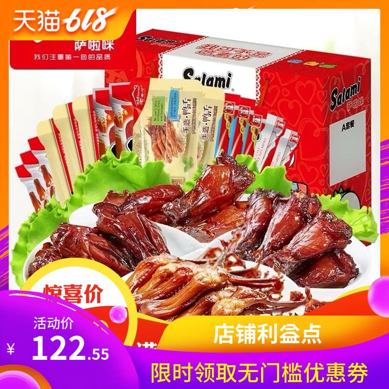 经典礼盒 萨拉米肉类零食大礼包 温州特产组合15包404克