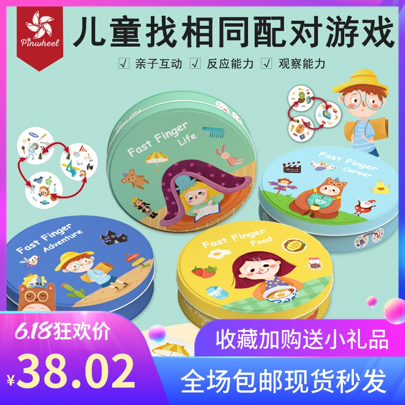 Childrens cards find the same concentration, match storm observation, reaction ability training, parent-child interactive educational toys