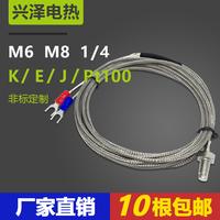 M6螺钉式热电偶K型E型M8热电阻温度传感器测温线探头感温线温控线