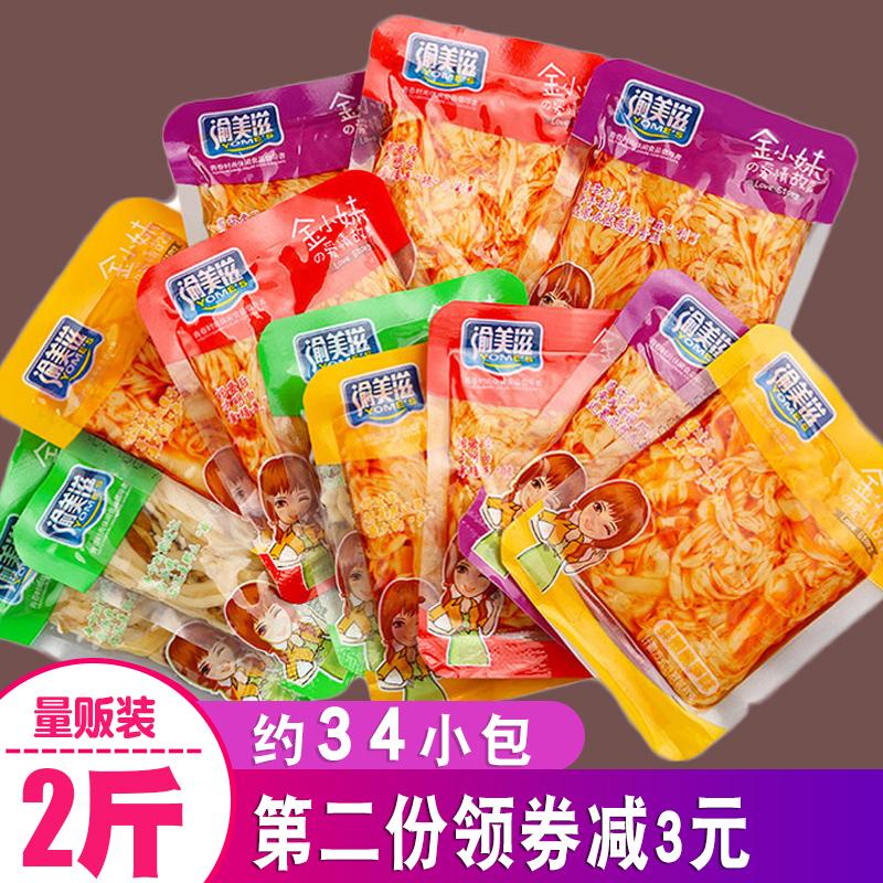 红油麻辣小袋金针菇泡椒香辣下饭菜小包装零食即食散装整箱小吃