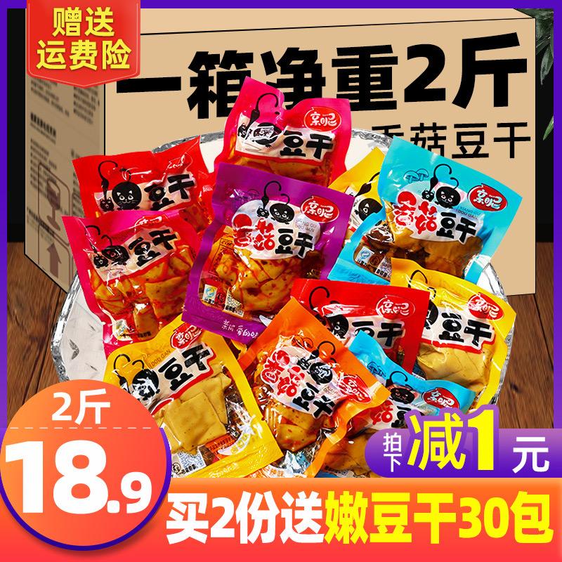 吃货麻辣香菇豆干小包装零食散装即食五香豆腐干整箱休闲小吃食品