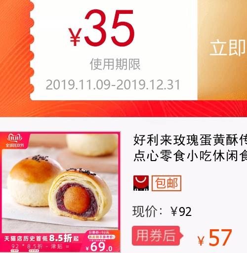 好利来玫瑰蛋黄酥传统糕点礼盒点心零食小吃休闲食品美食玫瑰味