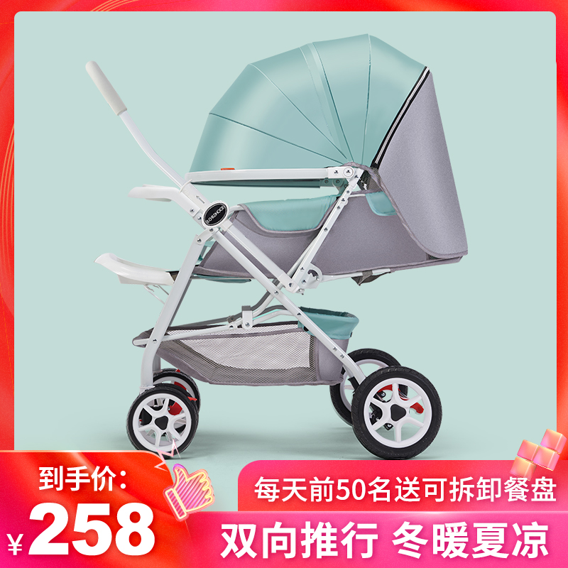 券后268.00元轻便双向婴儿推车可坐可躺折叠简易高景观手推车新生儿童宝宝伞车