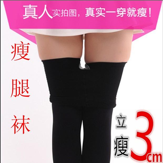 1280D春秋冬瘦腿袜肉色美腿塑形瘦身丝袜连裤袜压力裤塑身大码女